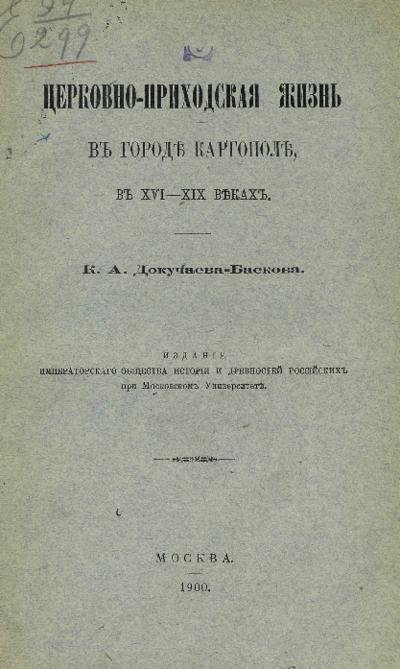 Церковно-приходская жизнь в городе Каргополе, в XVI-XIX веках.