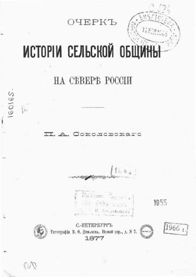 Очерк истории сельской общины на севере России
