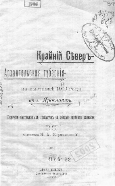 Крайний Север - Архангельская губерния - на выставке 1903 года в г. Ярославле.