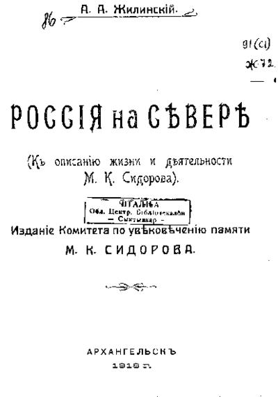 Россия на Севере : (к описанию жизни и деятельности М. К. Сидорова)