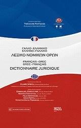 Γαλλο-ελληνικό, ελληνο-γαλλικό λεξικό νομικών όρων