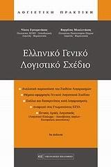 Ελληνικό γενικό λογιστικό σχέδιο
