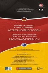 Γερμανο-ελληνικό - Ελληνο-γερμανικό λεξικό νομικών όρων