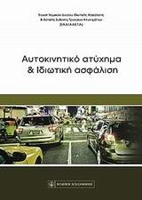 Αυτοκινητικό ατύχημα και ιδιωτική ασφάλιση