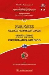 Ισπανο-ελληνικό, ελληνο-ισπανικό λεξικό νομικών όρων