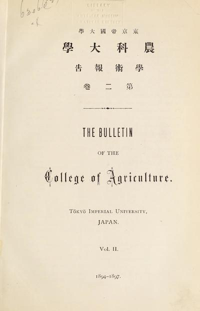 The bulletin of the College of Agriculture, Tokyo Imperial University.