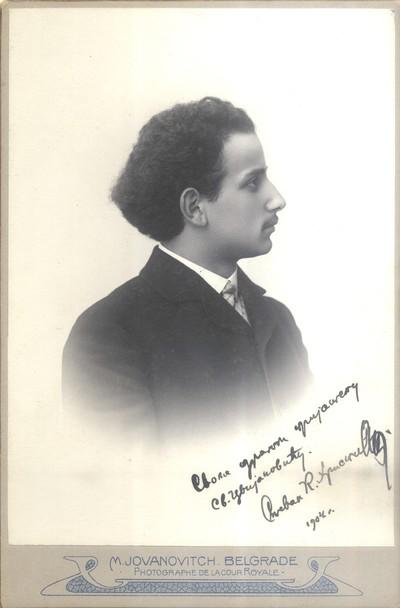 Стеван Р. Христић