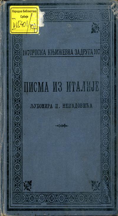 Писма из Италије Љубомира П. Ненадовића