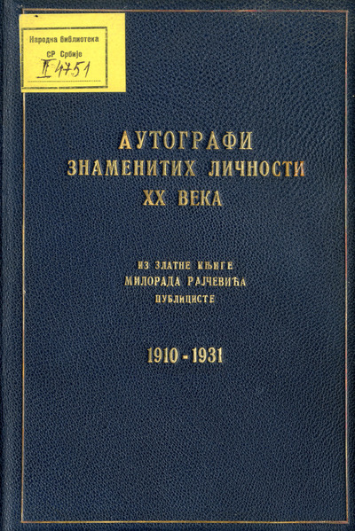 Аутографи знаменитих личности XX века 1910-1931