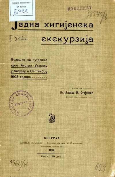 Једна хигијенска екскурзија белешке са путовања кроз Аустро-Угарску у августу и септембру 1903. године