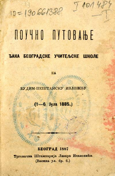 Поучно путовање ђака београдске учитељске школе на будимпештанску изложбу (1-6 јула 1885.)