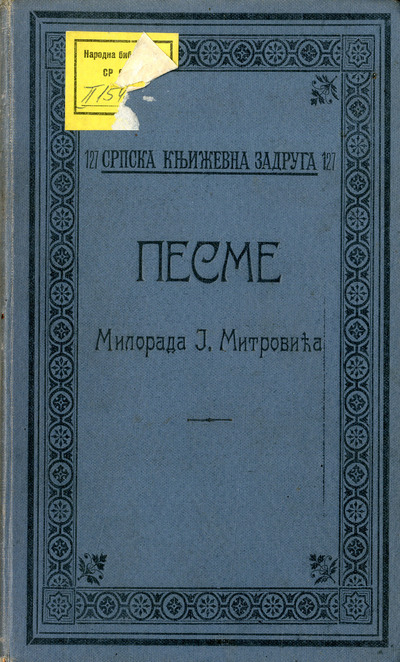 Песме Милорада Ј. Митровића