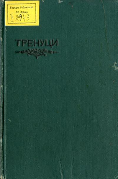 Тренуци 1904
