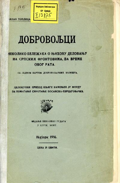 Добровољци неколико бележака о њихову деловању на српским фронтовима, за време овог рата