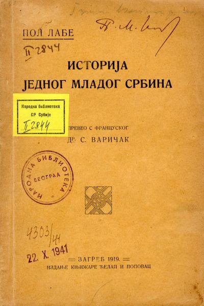 Историја једног младог Србина