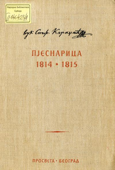 Мала простонародња славено-сербска пјеснарица (1814)