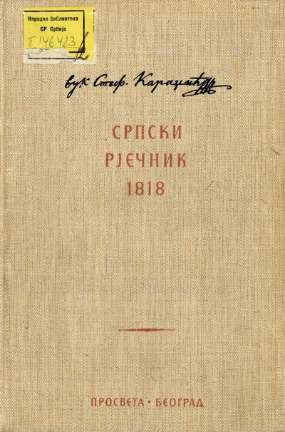 Српски рјечник (1818)