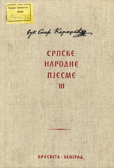 Српске народне пјесме 1846