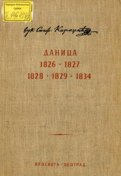 Даница 1826, 1827, 1828, 1829, 1834