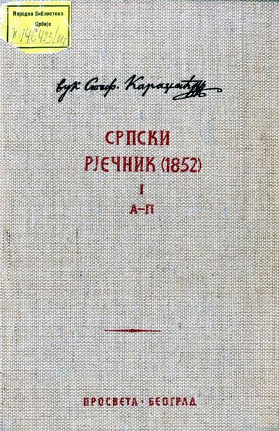 Српски рјечник (1852)