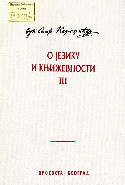 О језику и књижевности