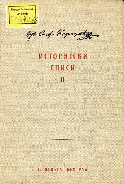 Историјски списи