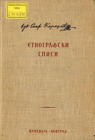 Етнографски списи