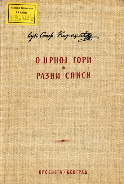 Разни списи