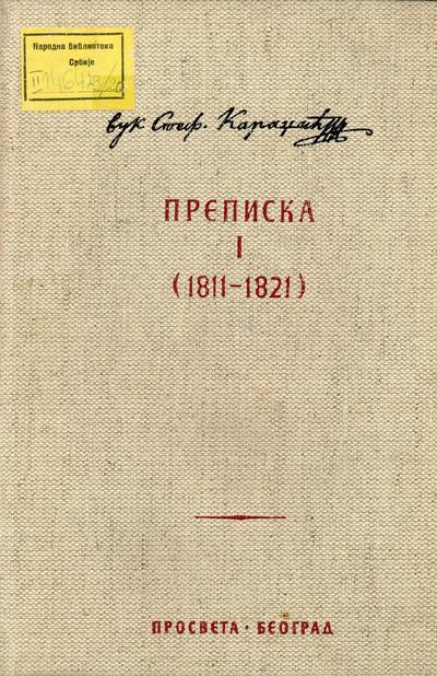 Преписка 1811-1821