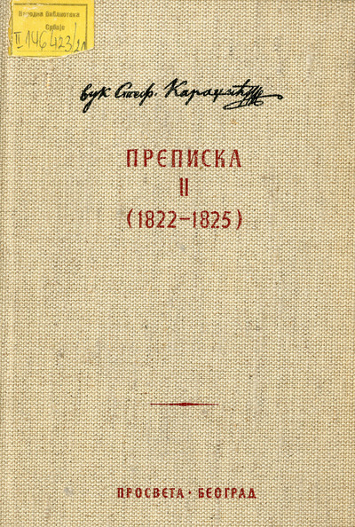 Преписка 1822-1825