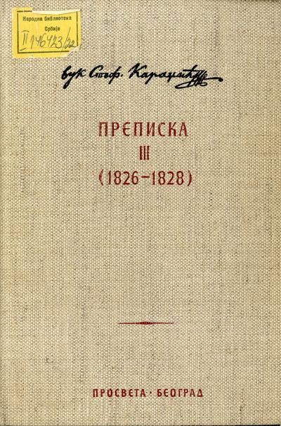 Преписка 1826-1828