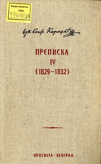 Преписка 1829-1832