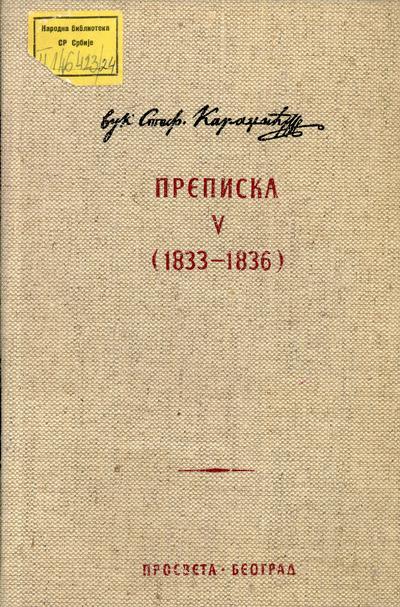 Преписка 1833-1836