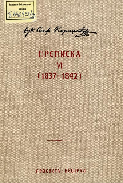 Преписка 1837-1842.