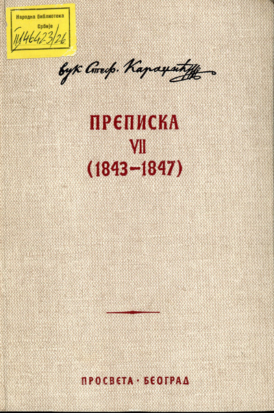 Преписка 1843-1847.