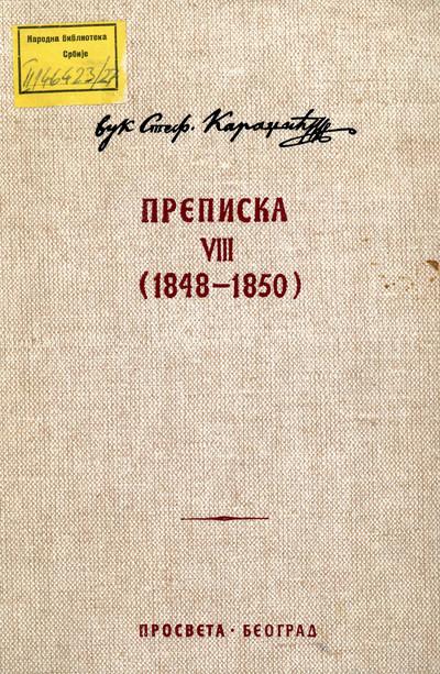 Преписка 1848-1850.