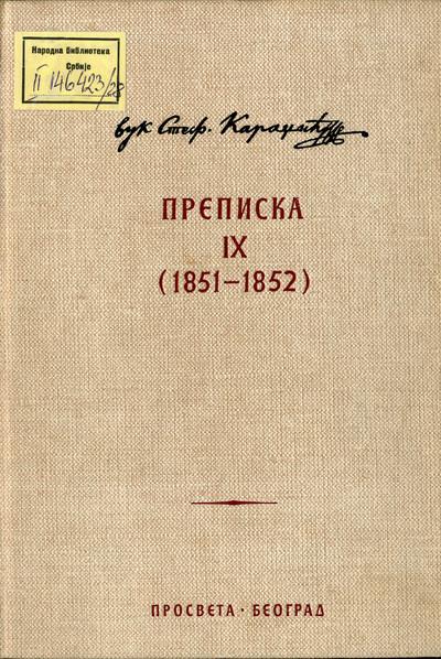 Преписка (1851-1852)