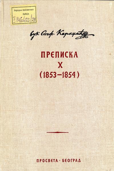 Преписка 1853-1854