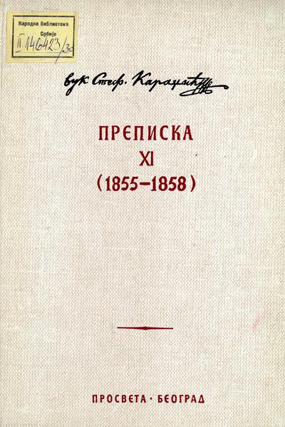 Преписка 1855-1858.
