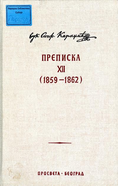 Преписка 1859-1862.