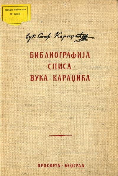 Библиографија списа Вука Караџића