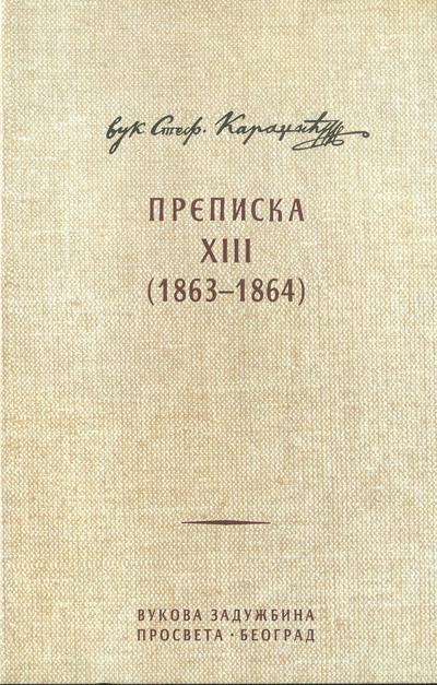 Преписка 1863-1864.