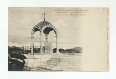 Споменик на Орловом кршу Господара Митрополита Данила, Основатеља Владајућег Дома Петровић-Његош