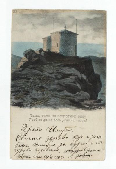 Капела на Ловћену : дописна карта