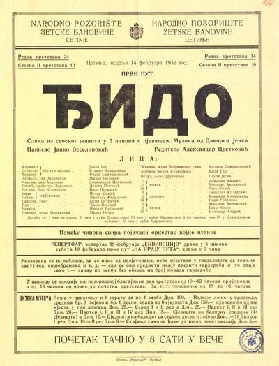 Ђидо  : слика из сеоског живота у 5 чинова с пјевањем : први пут : недјеља 14 фебруара 1932 год.