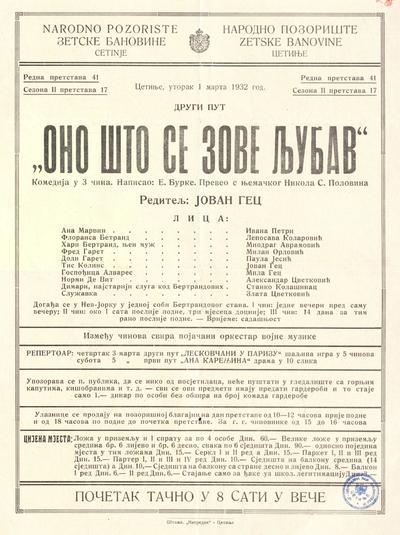 Оно што се зове љубав : комедија у три чина : други пут : уторак 1 марта 1932 год.