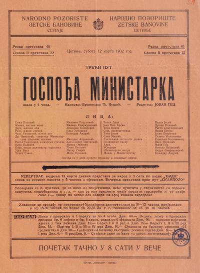 Госпођа министарка : шала у 4 чина : трећи пут : субота 12 марта 1932 год.