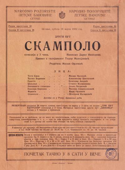 Скамполо  : комедија у 3 чина : други пут : субота 19 марта 1932 год.
