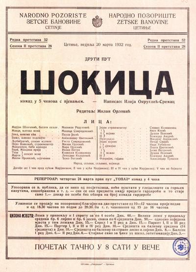 Шокица  : комад у 5 чинова с пјевањем : други пут : недјеља 20 марта 1932 год.