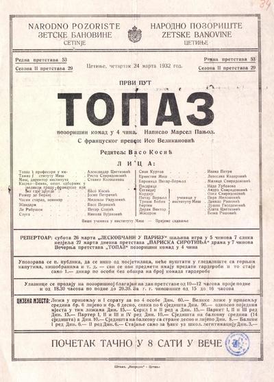 Топаз : позоришни комад у 4 чина : први пут : четвртак 24 марта 1932 год.